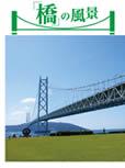 2017年2月 明石海峡大橋