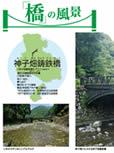2017年3月 神子畑鋳鉄橋