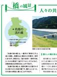 2017年6月 名畑の流れ橋