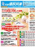 折込広告 新型火災共済版(2017年5月発行)