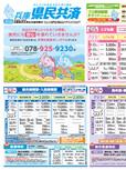 折込広告 生命共済(2017年5月発行)