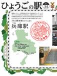 2017年01月 34駅目 兵庫駅