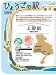 2017年02月 35駅目 上郡駅