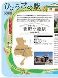 2017年03月 36駅目 青野ヶ原駅