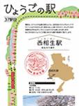 2017年04月 37駅目 西相生駅